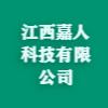 江西嘉人科技有限公司