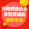 河南晖逸达企业管理有限公司