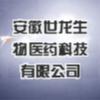 安徽世龍生物醫藥科技有限公司