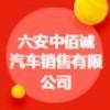 六安中佰誠汽車銷售有限公司