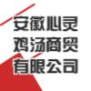 安徽心靈雞湯商貿有限公司
