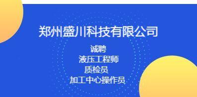 郑州盛川科技有限公司