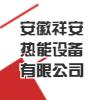 安徽祥安熱能設備有限公司