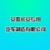 安徽長安專用汽車制造有限公司