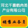 河北千喜鶴肉類產業有限公司