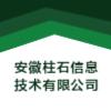 安徽柱石信息技術有限公司