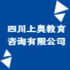 四川上奧教育咨詢有限公司
