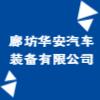 廊坊華安汽車裝備有限公司