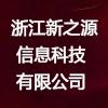 浙江新之源信息科技有限公司