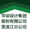 華設設計集團股份有限公司黑龍江分公司