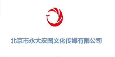 北京市永大宏图文化传媒有限公司