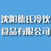 沈陽德氏冷飲食品有限公司