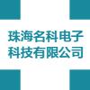 珠海名科電子科技有限公司