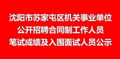 沈陽市蘇家屯區人力資源和社會保障局