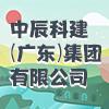 中辰科建(廣東)集團有限公司