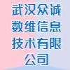 武漢眾誠數維信息技術有限公司