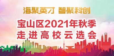 上海市寶山區人才服務中心