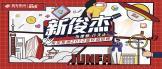 http://junfa2022.zhaopin.com/company.html