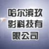 哈爾濱玖影科技有限公司