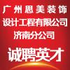廣州思美裝飾設計工程有限公司濟南分公司