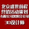 北京盛世前程營銷活動策劃有限公司沈陽分公司