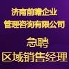 濟南前瞻企業管理咨詢有限公司