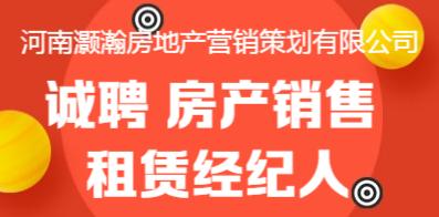 河南灏瀚房地产营销策划有限公司