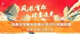 https://special.zhaopin.com/2021/c3/fhgx090243/job.html
