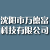 沈陽市萬德富科技有限公司