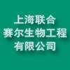 上海聯合賽爾生物工程有限公司