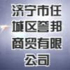 濟寧市任城區譽邦商貿有限公司