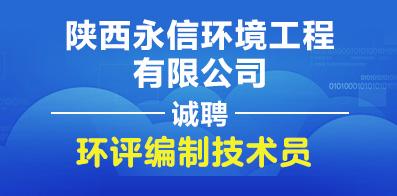 陜西永信環境工程有限公司