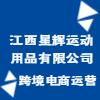 江西星輝運動用品有限公司