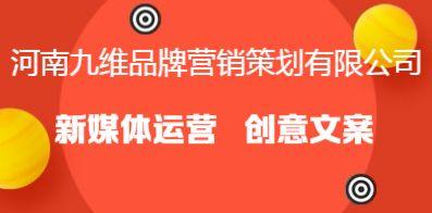 河南九维品牌营销策划有限公司
