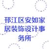 邗江區安如家居裝飾設計事務所