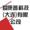 愛康普科技(大連)有限公司