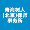 青海树人(北京)律师事务所