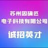 蘇州因確匹電子科技有限公司