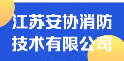 江蘇安協消防技術有限公司