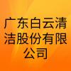 廣東白云清潔股份有限公司