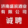 濟南盛濱酒業有限公司
