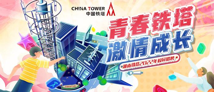 http://zhaopin.chinatowercom.cn/campus?k=&c=&p=1%5e28&PageIndex=1