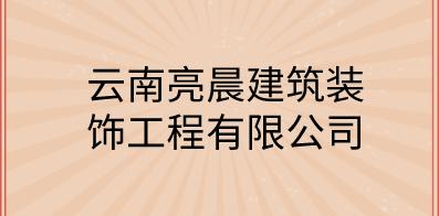 云南亮晨建筑裝飾工程有限公司