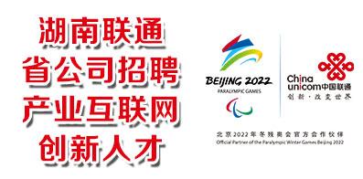 中國聯合網絡通信有限公司湖南省分公司