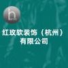 紅玫軟裝飾(杭州)有限公司