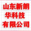 山東新朗華科技有限公司