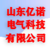 山東億諾電氣科技有限公司