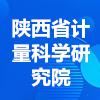 陜西省計量科學研究院
